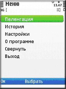 программа поиск человека по номеру телефона